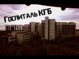 Заброшенный госпиталь КГБ СССР Русские тайны