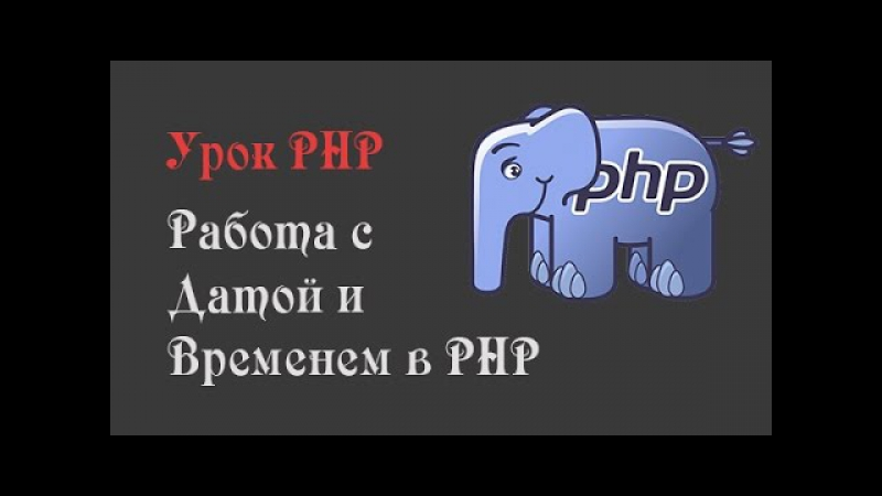 DangerPro - Работа с Датой и Временем в PHP » Freewka.com - Смотреть онлайн в хорощем качестве
