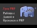 DangerPro - Работа с Датой и Временем в PHP