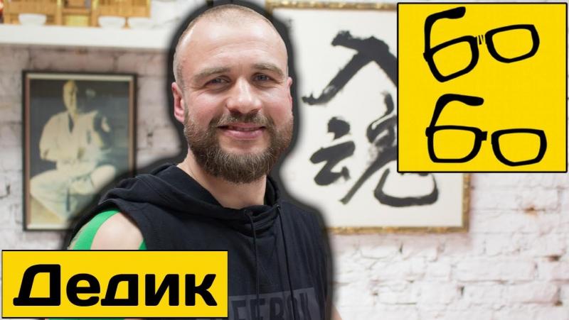 Киокушинкай каратэ с Максом Дедиком — техника кекусинкай карате, йога для бойцов, набивка в киокушин
