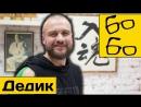 Киокушинкай каратэ с Максом Дедиком техника кекусинкай карате йога для бойцов набивка в киокушин