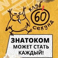 """Логотип Осенняя серия игр! Клуб """"60 секунд"""" Хабаровск"""