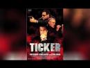 Часовой механизм (2001) | Ticker