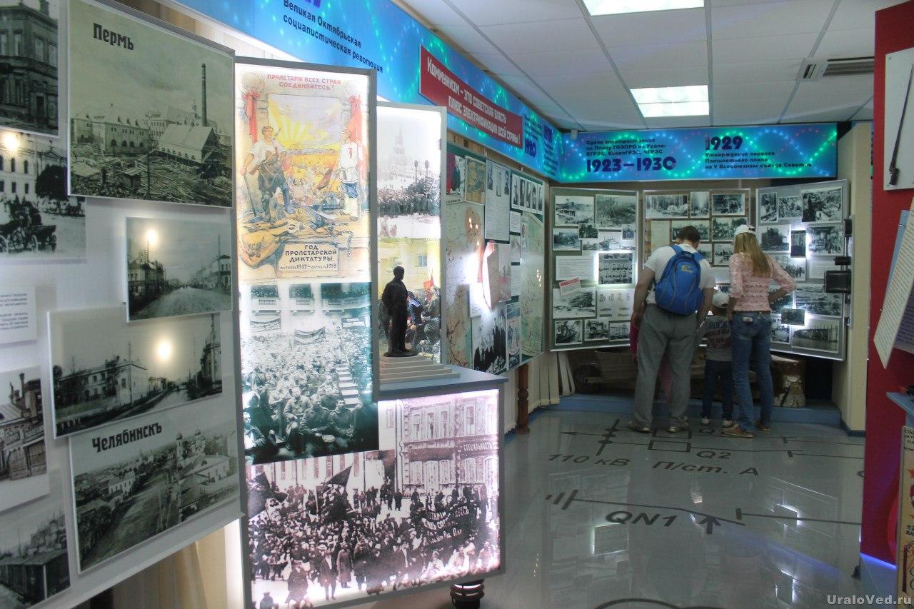 Музей энергетики Урала