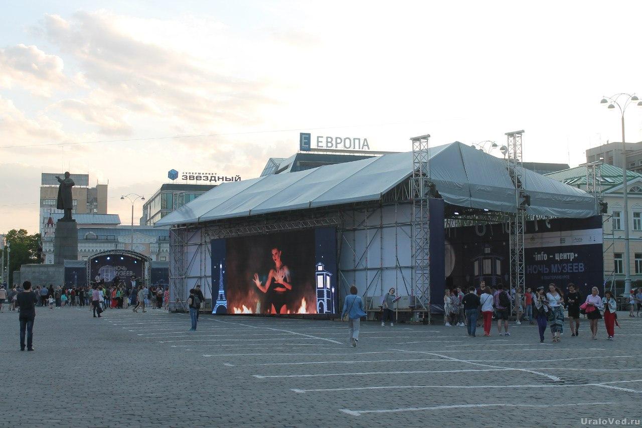 Инфоцентр на Площади