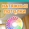 Натяжные потолки в Калининграде - SofitColor.ru