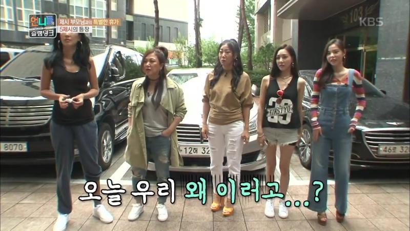 언니들의 슬램덩크 - 5제시의 등장, 제시네 좀 모자란 언니들.20160805