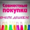 Совместные покупки!!! Для всей семьи! Украина