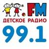 Детское радио-Нижний Новгород 99.1 FM