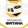 "Автошкола ""ФАТИНК"""