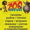 ZooМания Зоомагазин