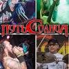 ПУТЬ СОЛНЦА - Battle Thrash Russia