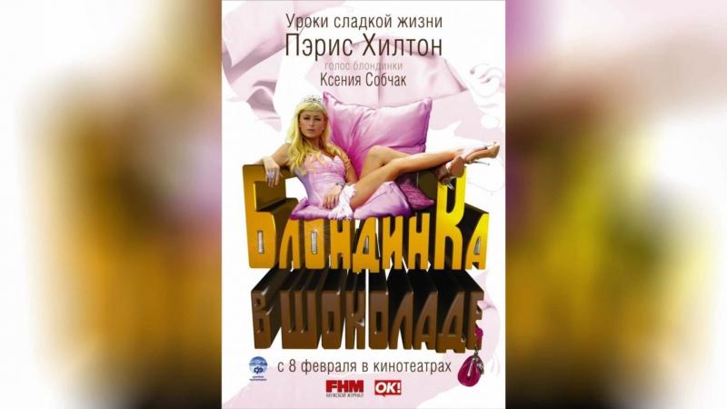 Блондинка в шоколаде (2006) | Pledge This!