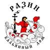 Кальянный Дом РАЗИН / САРАПУЛ / 18+
