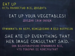 Фразовые глаголы Eat in, Eat out, Eat up, Eat away.