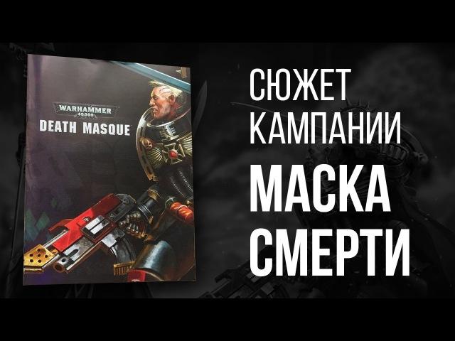 Сюжет кампании МАСКА СМЕРТИ| Death Masque | WARHAMMER ШОУ
