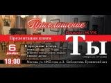 Презентация книги Вадима Жука