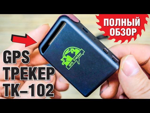 GPS ТРЕКЕР TK-102. ПОЛНЫЙ ОБЗОР. ЛУЧШИЙ ТРЕКЕР С АЛИЭКСПРЕСС ИЗ КИТАЯ
