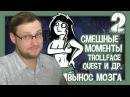 СМЕШНЫЕ МОМЕНТЫ С Kuplinov ► Play ✪ ВЫНОС МОЗГА 2 ✪ Trollface Quest и др.