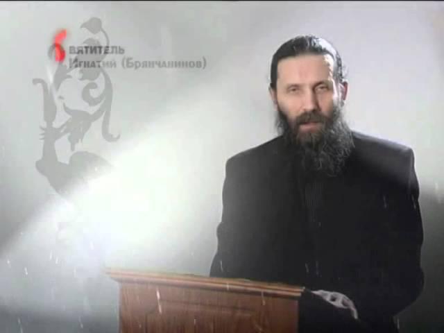 О покаянии. Свт. Игнатий (Брянчанинов). Сергей Михайлович Масленников.