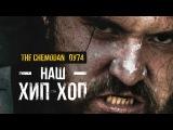 the Chemodan x ОУ74 - Наш Хип-Хоп