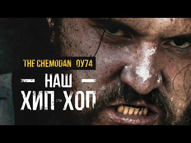 The Chemodan- Наш Хип-Хоп feat ОУ74