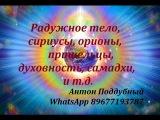 Радужное тело, сириусы, орионы, пришельцы, духовность, самадхи, и т д .-Антон Подду...