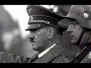 Третий рейх. Непокорённая Шамбала. Последняя тайна Гитлера. Документальные филь...