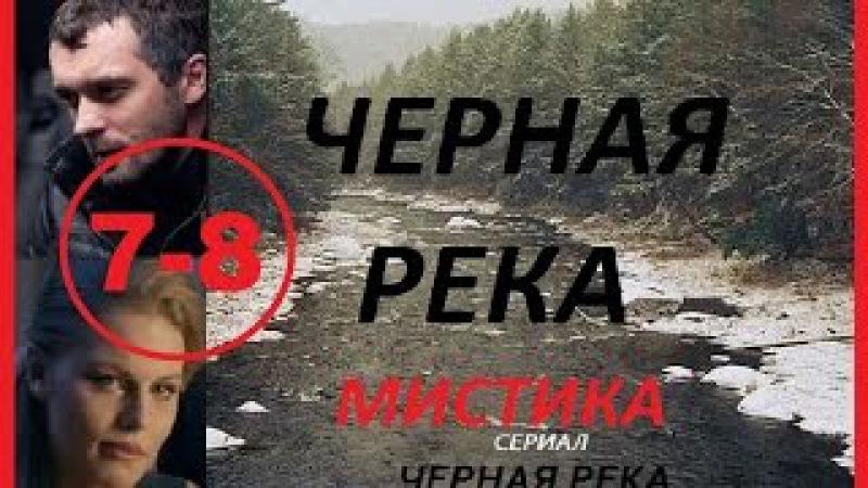 Черная река 7 - 8 серии Криминальная драма Боевик Новинка 2015 Russkoe kino