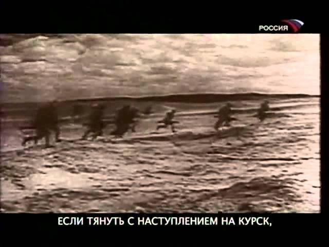 Курская дуга Хроники ВОВ