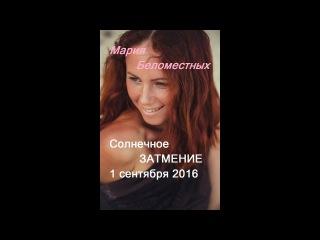 Солнечное затмение 1 сентября 2016. Мария Беломестных