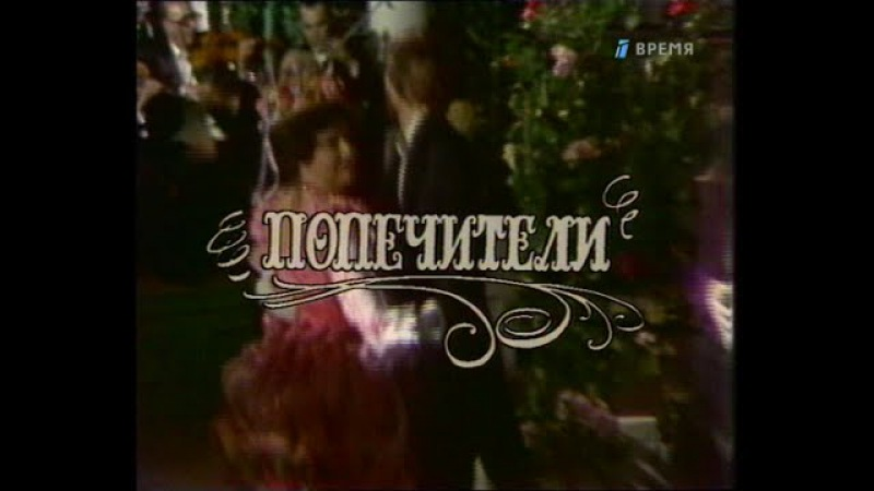 Попечители. Телеспектакль по пьесе А.Н. Островского Последняя жертва 1982