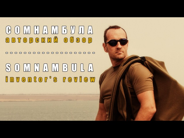Somnambula Inventor's review_ (ENG SUBS)_Сомнамбула Авторский обзор