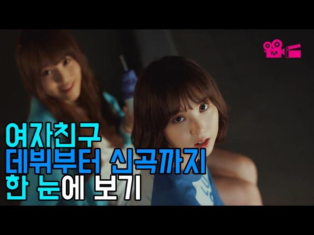 [엠넷아이] 여자친구 데뷔곡부터 신곡까지 한눈에보기!