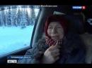 Отшельница Агафья Лыкова вернулась домой после лечения в г Таштаголе