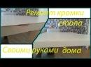 Как заменить кромку стола из ЛДСП своими руками дома Ремонт мебели