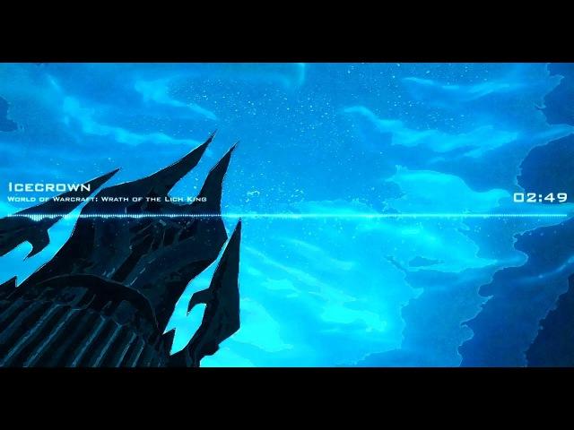 Ледяная корона (Northrend Music. Icecrown)