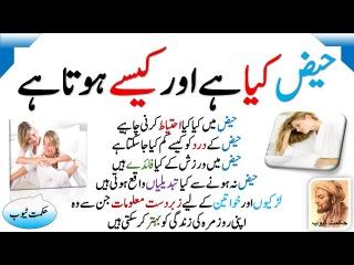 mensis problems/mensis problems in urdu/hindi/haiz ka ilaj/haiz ka rohani ilaj/haiz ka aana/haiz