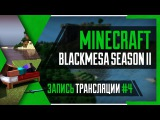 PHombie против MINECRAFT Black Mesa 2! Запись 4!