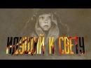 Идущий к свету - короткометражный военный фильм.