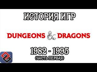 Игры Dungeons & Dragons (Часть Первая) (Old-Games.RU Podcast №42)