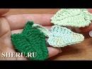 How To Make Crochet Leaf Урок 5 Вязание крючком листочка