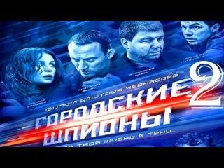 Городские шпионы 2 серия (2013) Детектив фильм сериал