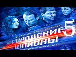 Городские шпионы 5 серия (2013) Детектив фильм сериал