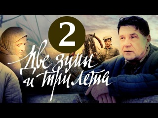 Две зимы и три лета 2 серия (2014) Драма фильм кино сериал телесериал