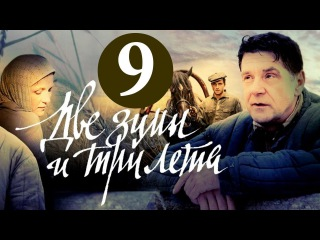 Две зимы и три лета 9 серия (2014) Драма фильм кино сериал телесериал