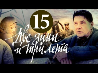 Две зимы и три лета 15 серия (2014) Драма фильм кино сериал телесериал