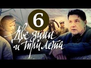 Две зимы и три лета 6 серия (2014) Драма фильм кино сериал телесериал