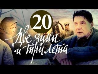 Две зимы и три лета 20 серия (2014) Драма фильм кино сериал телесериал