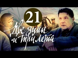 Две зимы и три лета 21 серия (2014) Драма фильм кино сериал телесериал